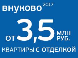 ЖК «Внуково 2017» Квартиры с отделкой